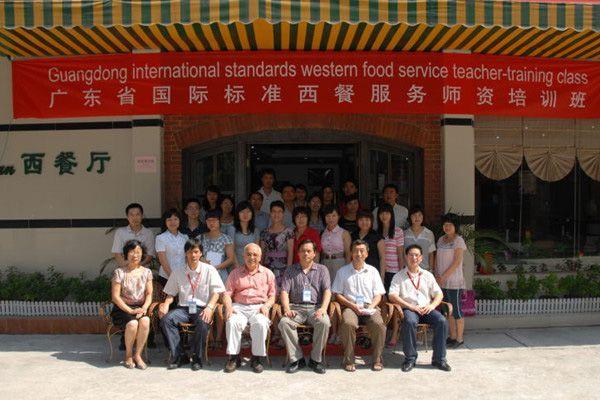 广东省国际标准西餐服务师资培训班在我校举行