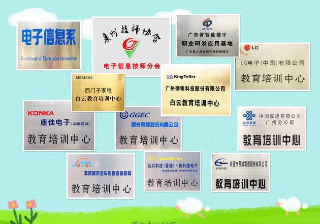 广州白云工商技师学院电子信息系概况