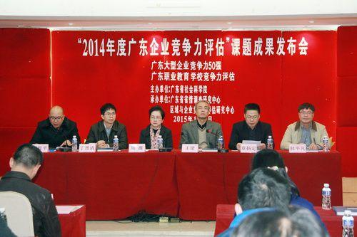 最新排名! 2014年度广东技工学校竞争力排名