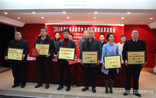 最新排名!2014年广东省技工学校竞争力排名
