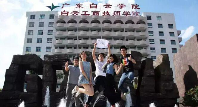 广州白云工商技师学院2018年秋季招生