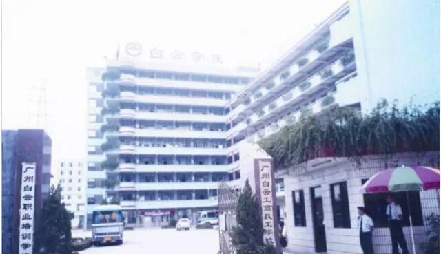 广州白云工商技师学院九十年代原北校门