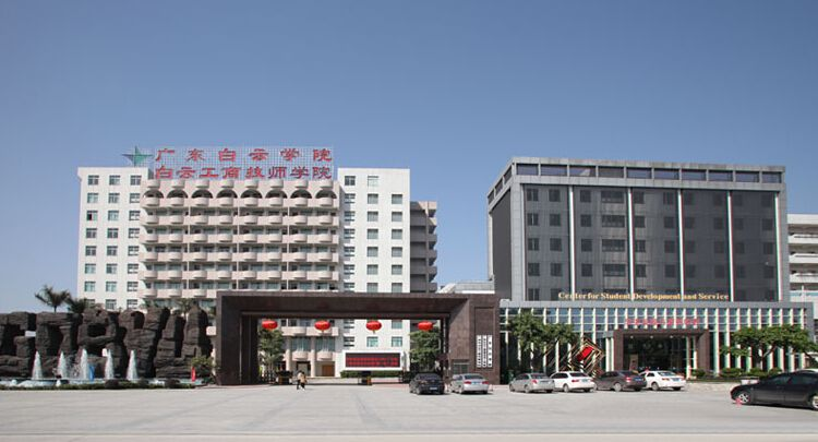 广州白云工商技师学院