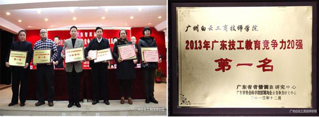 广州白云工商技师学院招生专业一览表