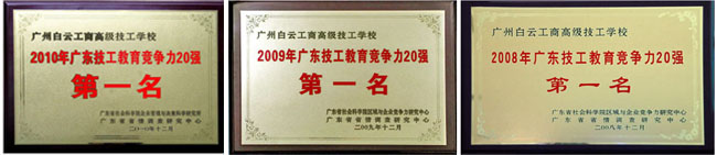 广州白云工商技师学院连续7年排名第一