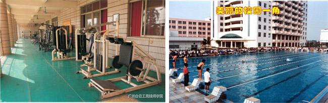 学校运动健身设施