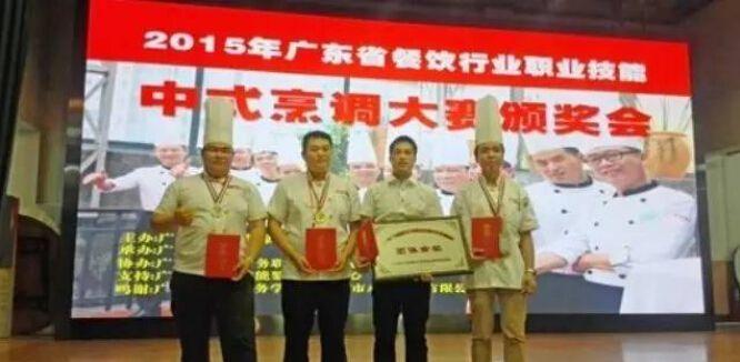 广州市白云工商技师学院蝉联广东省餐饮业职业技能大赛团体金奖