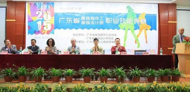 广东省服装制作工和服装设计师职业技能竞赛圆满落幕