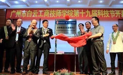 """首个""""世界粤菜文化发展中心""""成立"""