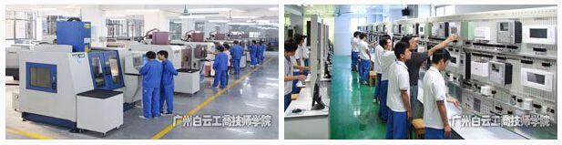 广州白云工商技师学院实训中心