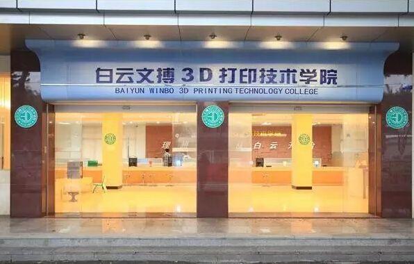 广州白云工商技师学院文博3d打印技术学院