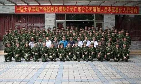 太平洋保险广东分公司理赔人员入职培训在白云工商技师学院开班
