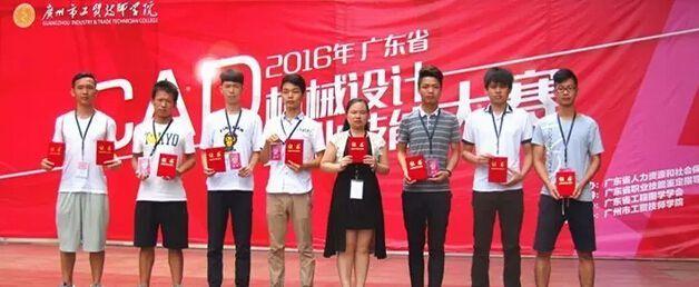 读技校学什么专业好?机电系学子在2016年广东省CAD 机械设计职业技能大赛喜获佳绩