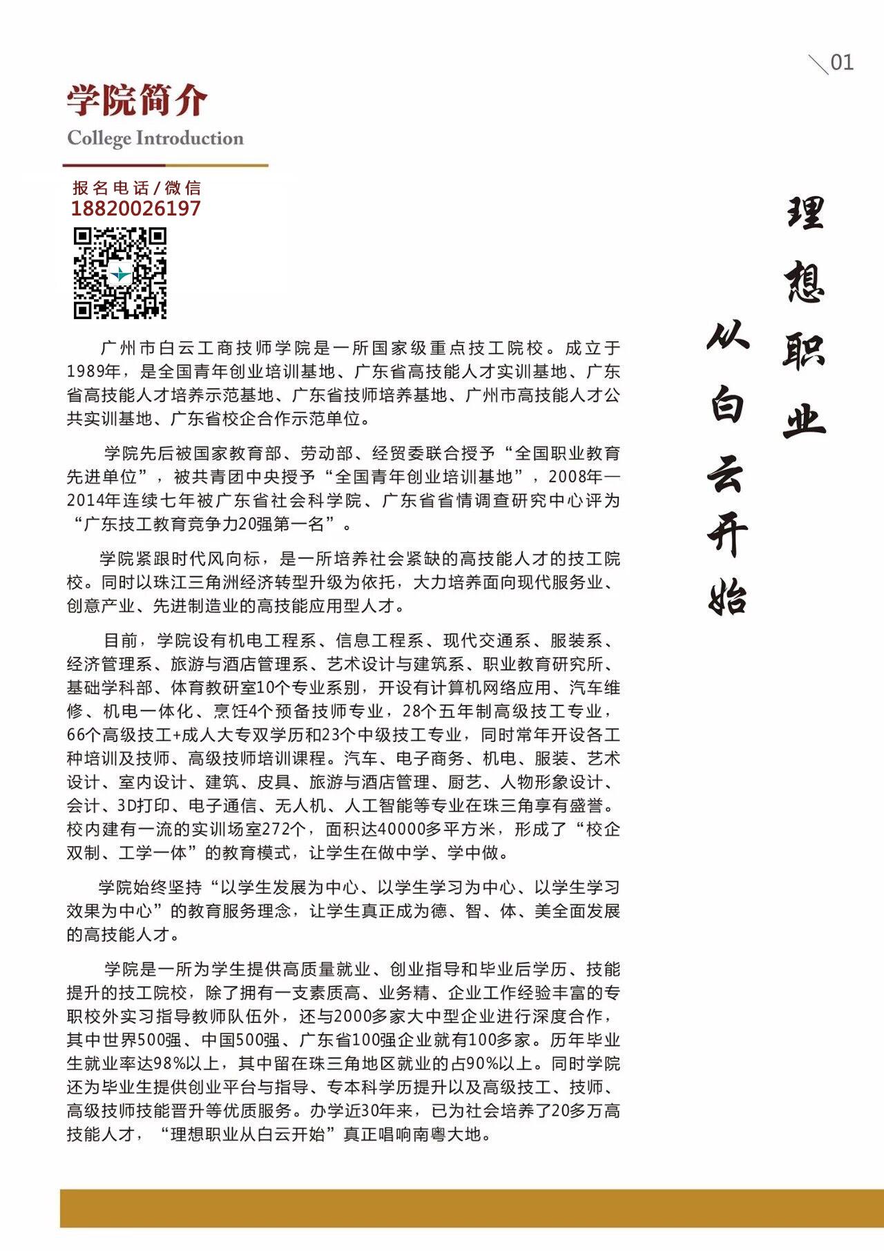 广州市白云工商技师学院(广州白云工商高技技工学校)2018年秋季招生简章