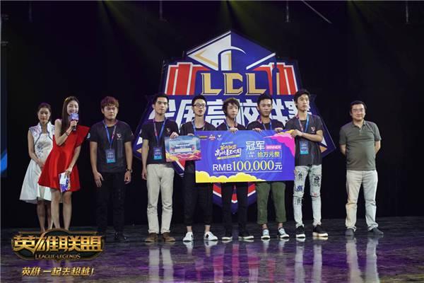 LCL英雄联盟高校联赛总冠军广州白云工商技师学院