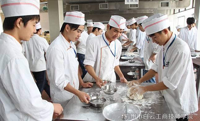 烹饪(烘焙技术与经营管理)