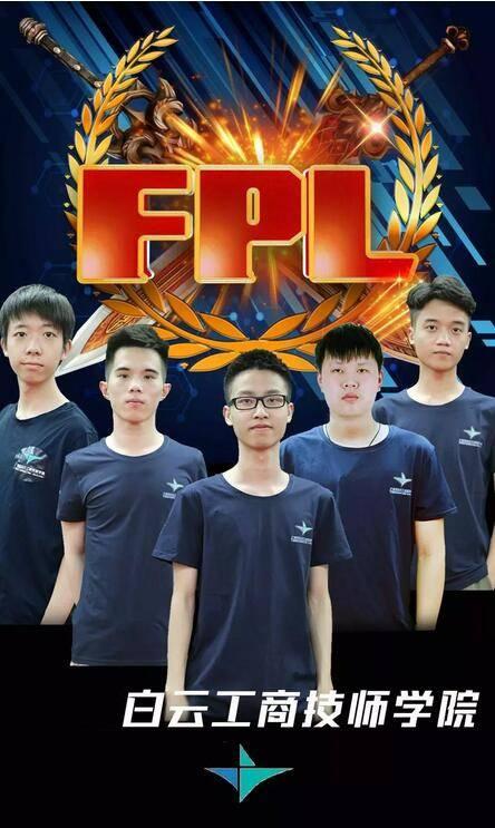 广州白云工商技师学院勇夺全国高校电子竞技超级联赛亚军