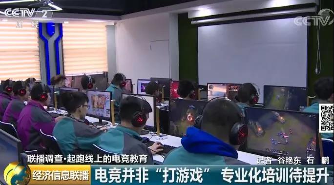 广州白云工商技师学院电竞专业