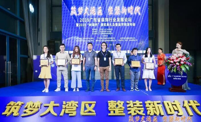 广州白云工商技师学院再次荣获广东省装饰协会两项大奖