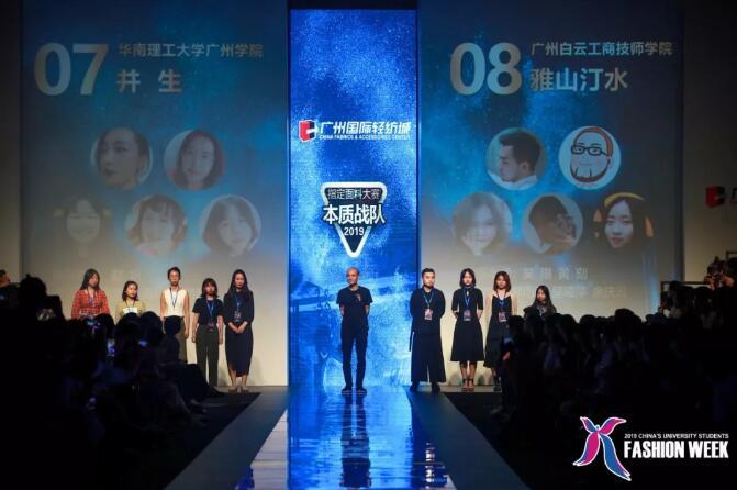 广州白云工商技师学院服装设计专业