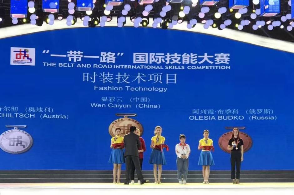 广州白云工商技师学院服装设计专业温彩云获得一带一路国际技能大赛金牌