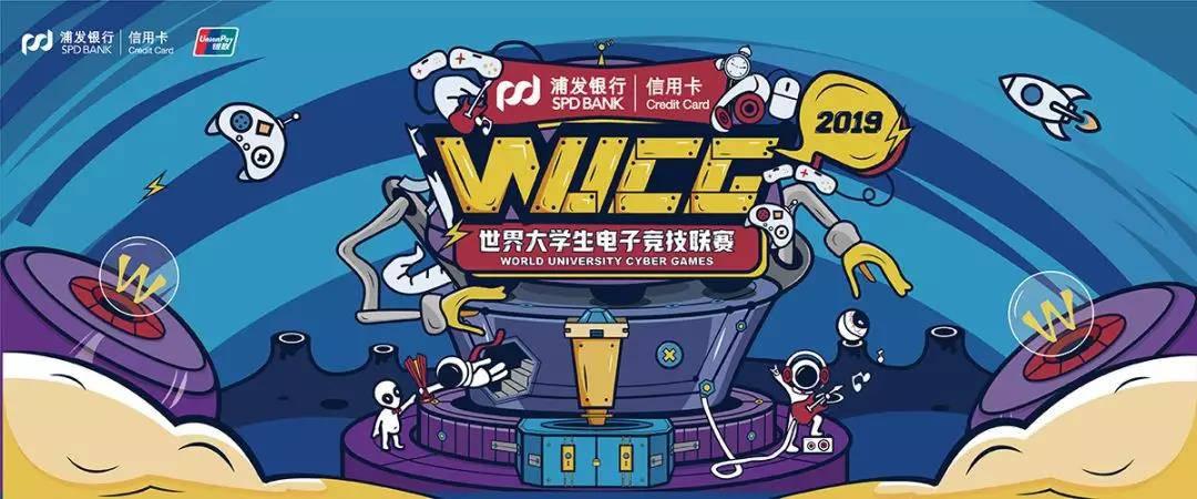 广州白云工商技师学院电子竞技BYU战队斩获WUCG广州市冠军