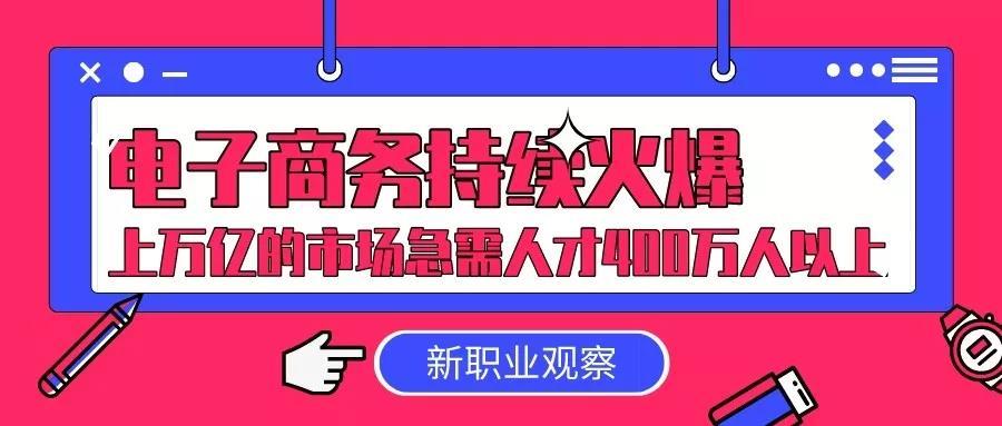 广州电子商务专业学校