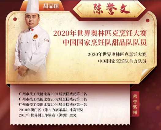 广州白云工商技师学院烹饪专业