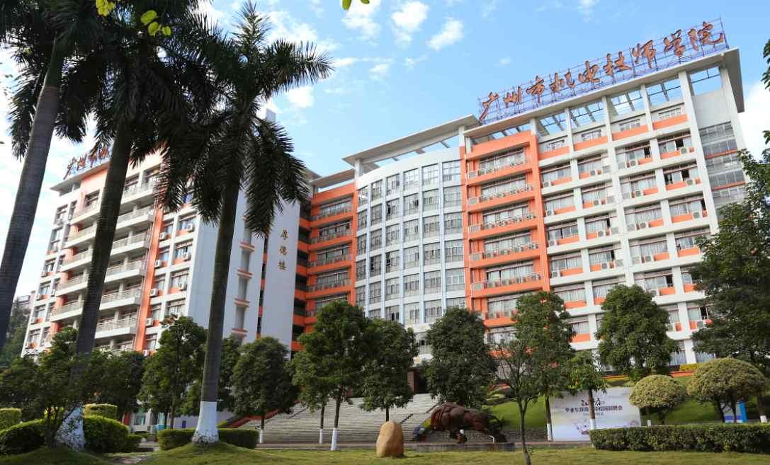 广州市机电技师学院(广州市机电高级技工学校)