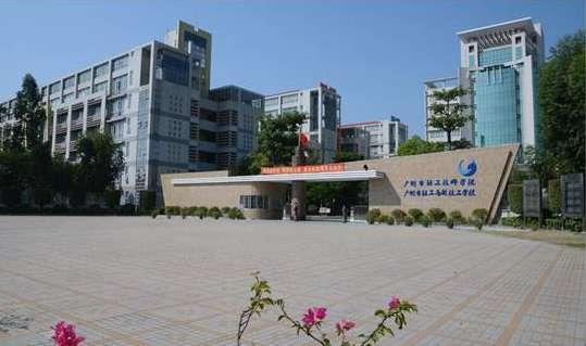 广州市轻工技师学院(广州市轻工高级技工学校)