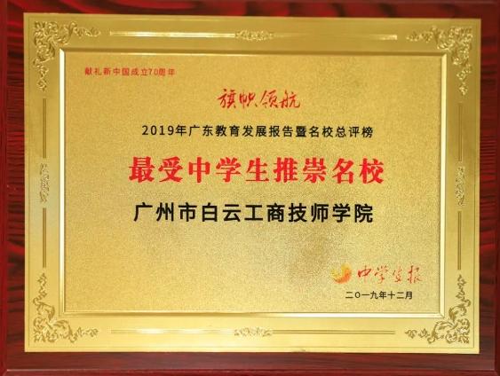 """广州白云工商技师学院荣获""""最受中学生推崇名校""""奖"""