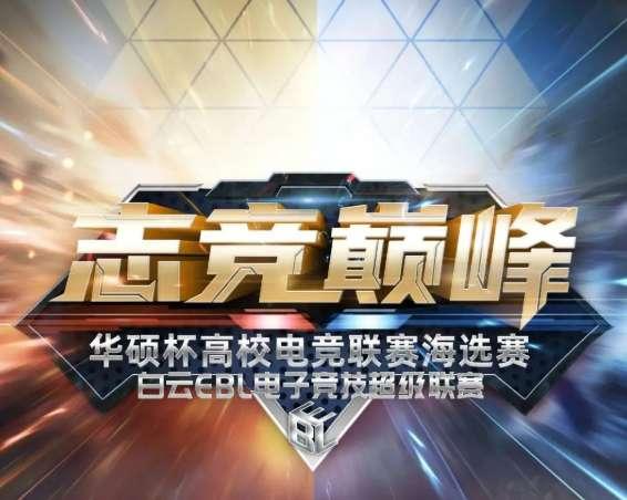 志竞巅峰,白云EBL电子竞技超级联赛开赛!