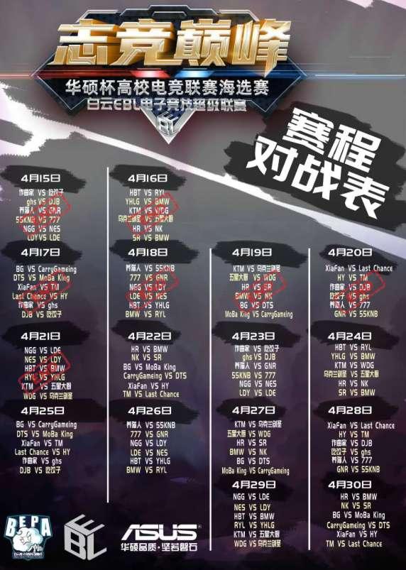 广州白云工商电竞