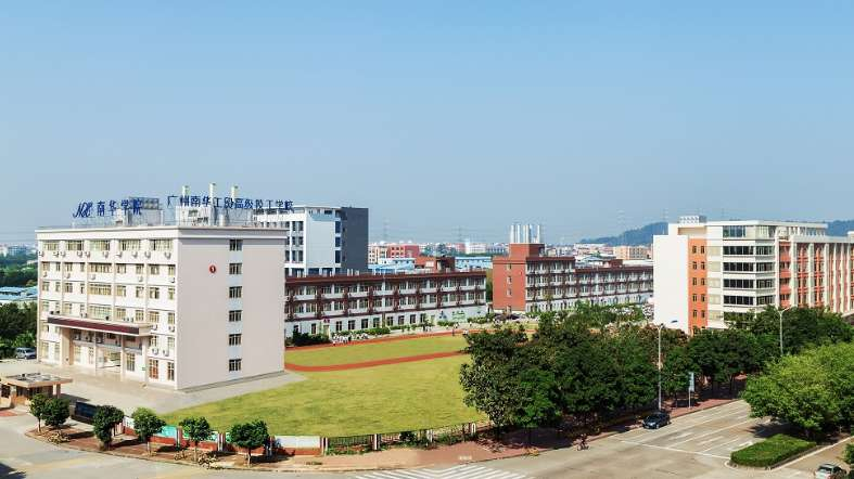 广州南华工贸高级技工学校