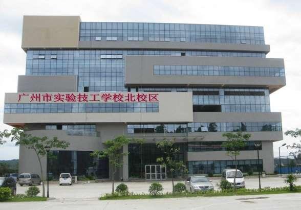 广州市实验技工学校