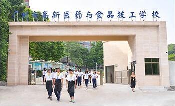 广州市高新医药与食品技工学校