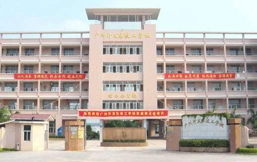 广州开发区技工学校
