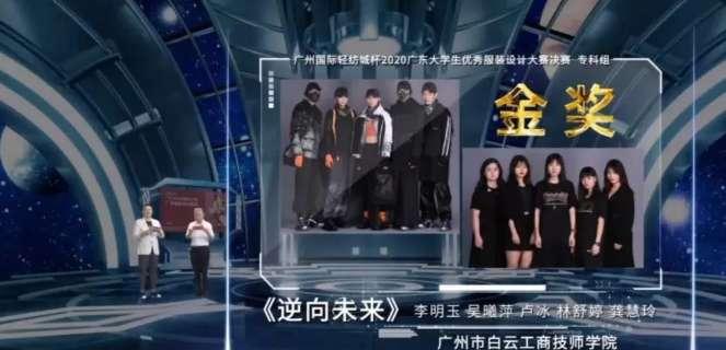 广州白云工商技师学院学子蝉联2020大学生时装周总决赛桂冠!