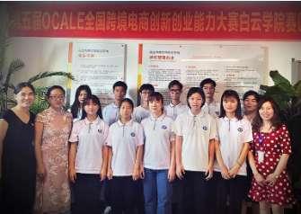 广州市白云工商技师学院学子再获全国跨境电商创新创业大赛一等奖!