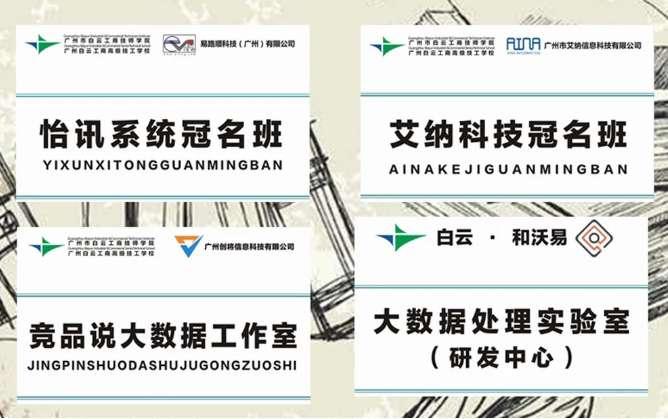 广州市白云工商技师学院信息工程系