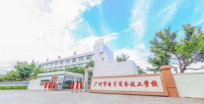 广州市电子商务技工学校
