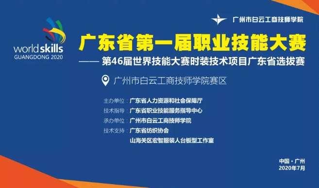第46届世界技能大赛时装技术项目广东省选拔赛将在广州白云工商技师学院举行