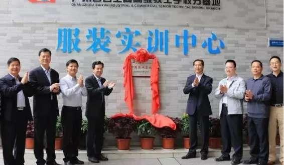 人力资源和社会保障部张立新司长为我校世界技能大赛时装技术项目中国集训基地揭牌
