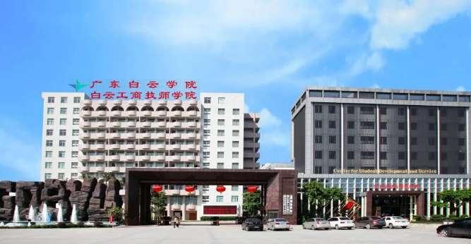 人社部点名广州市白云工商技师学院,读书就选优质品牌学校