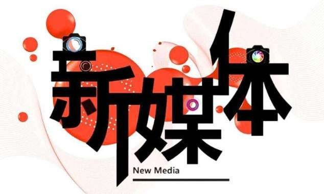 """新媒体运营获批为广东省新增特色专业!直播经济下的""""爆款""""等你来"""