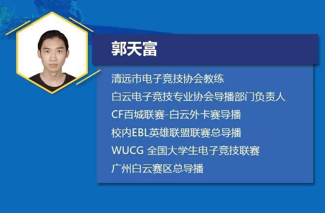 广州电竞专业学校