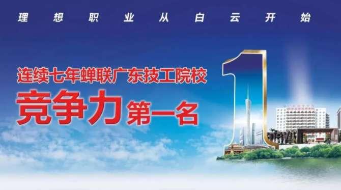 广州白云工商技师学院大数据专业,高薪好就业!快来了解!