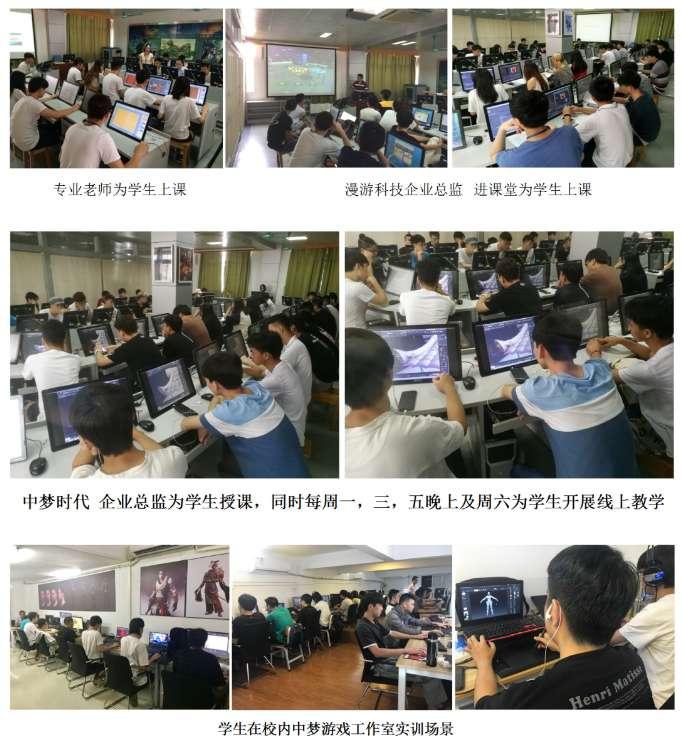 广州动漫设计学校