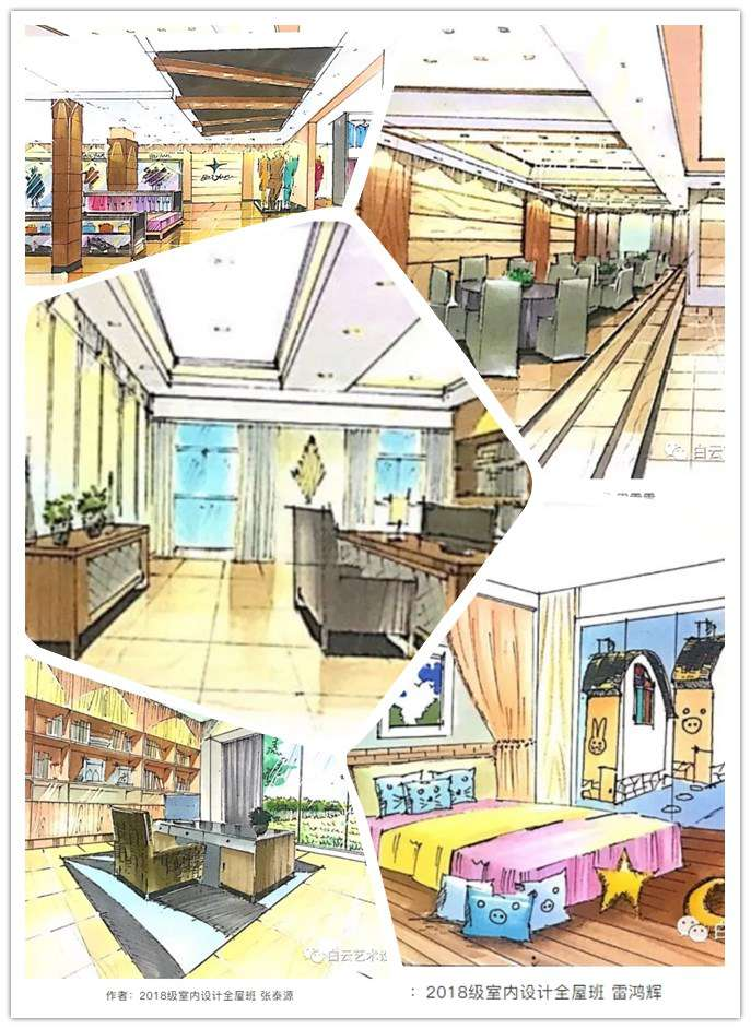 广州室内设计专业学校