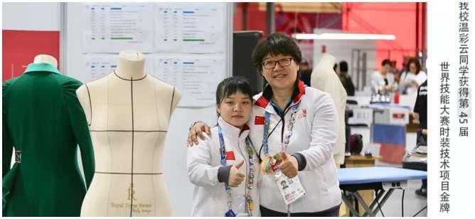 广州技校排名第一位的广州白云工商技师学院温彩云获得世界金牌